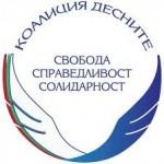 """Коалиция """"ДЕСНИТЕ"""": Искането на ГЕРБ за 6 млрд. лв. дълг е предизборна провокация"""