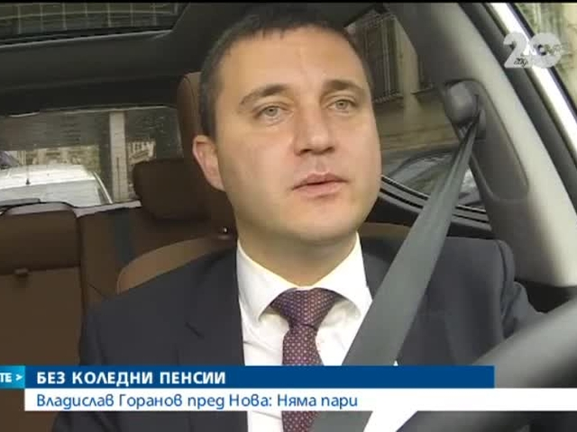 Владислав Горанов : Няма пари за коледни добавки