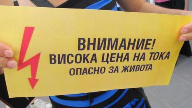 """""""Българските граждани  се чувстват закрепостени, беззащитни и безгласни"""""""