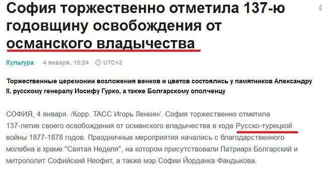 """След проекта """"Турски поток"""" и руснаците заговориха за """"османско владичество"""" на България"""