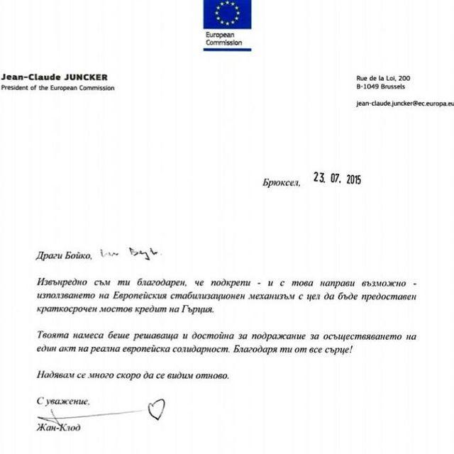 Бойко Борисов получи благодарствено писмо със сърчице  от Жан-Клод Юнкер