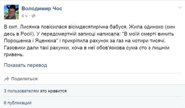 Украинка се самоуби, след като получи сметката си за газ
