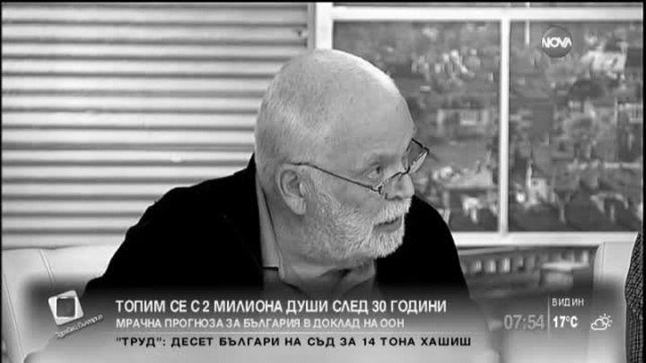 България след 30 години: 2,8 млн. роми и 1,7 млн. българи (видео)