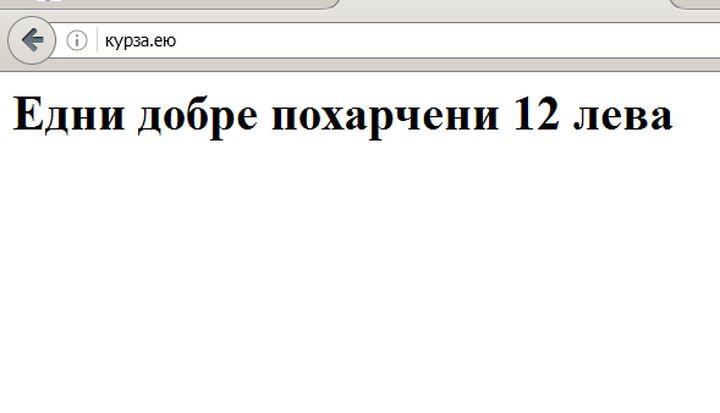 Kурза.ею се казва първият български домейн на кирилица