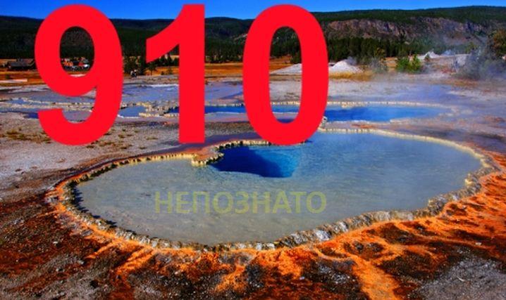 Yellowstone:  910 земетресения от 12 юни …