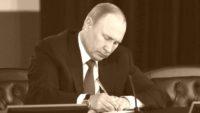 По Оруел: Путин подписа закона за фалшивите новини и неуважение към властта!
